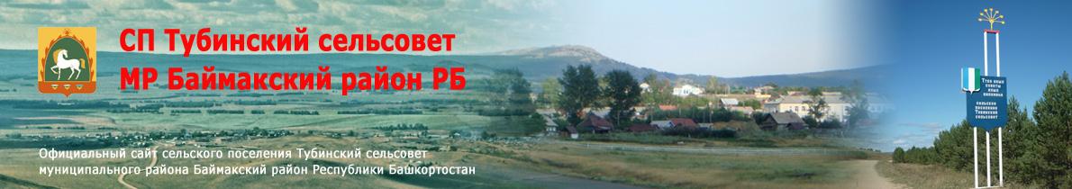 Администрация сельского поселения Тубинский сельсовет муниципального района Баймакский район — официальный сайт