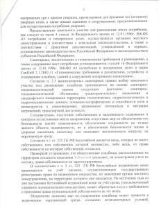 представление прокуратуры от 16.02.2017 года № 44д-2017 001 001