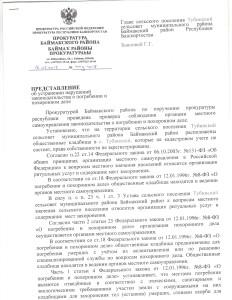 представление прокуратуры от 16.02.2017 года № 44д-2017 001