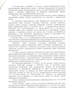 постановление о возбуждении дела об адм.правонурш ПД 002