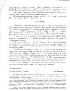 постановление о возбуждении дела об адм.правонурш ПД 003