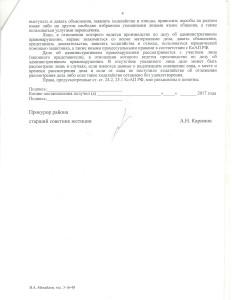 постановление о возбуждении дела об адм.правонурш ПД 004