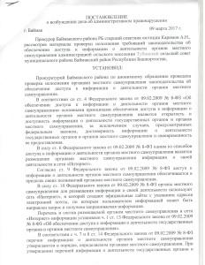 постановление о возбуждении дела об адм.правонурш сайт 001