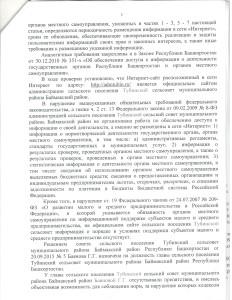 постановление о возбуждении дела об адм.правонурш сайт 002