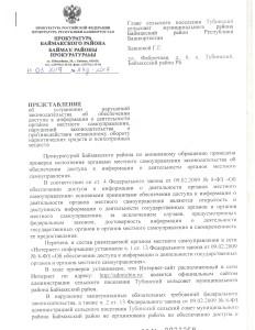 представление прокуратуры № 44д-2017 от 14 марта 2017 года 001
