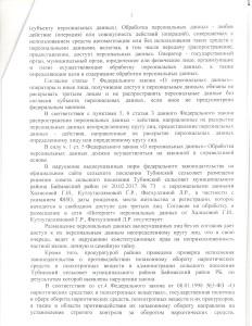 представление прокуратуры № 44д-2017 от 14 марта 2017 года 003