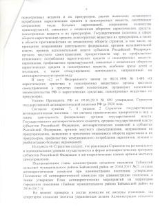 представление прокуратуры № 44д-2017 от 14 марта 2017 года 004
