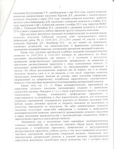 представление прокуратуры № 44д-2017 от 14 марта 2017 года 005