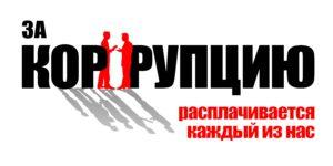 """социальная реклама по теме """"противодействие коррупции"""""""