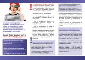 «О дистанционных мошенничествах».